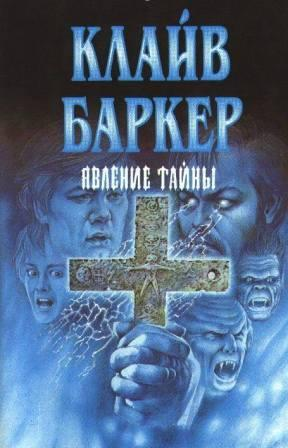Clive Barker - Great And Secret Show - Russia, date unknown.