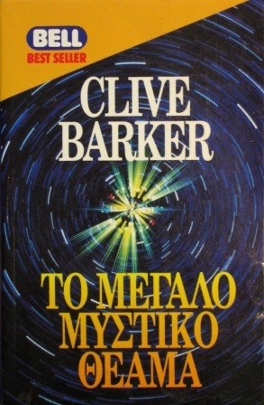 Clive Barker - Great And Secret Show - Greece, 1995