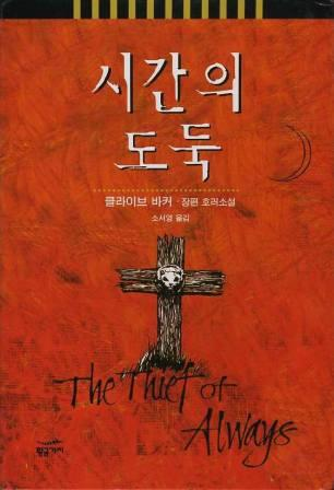 Clive Barker - Thief of Always - Korea, 2002