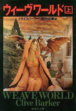 Clive Barker - Weaveworld - Volume One, Japan, 1994