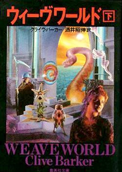 Clive Barker - Weaveworld - Volume Two, Japan, 1994