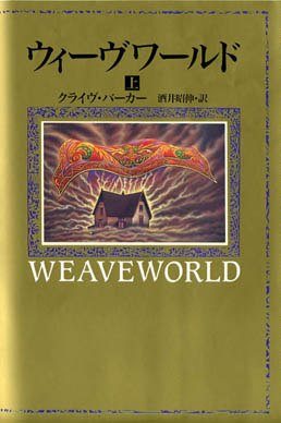 Clive Barker - Weaveworld - Japan, date unknown